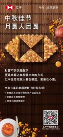 china-marketing-blog-mid-autumn-festival-2019-hsbc