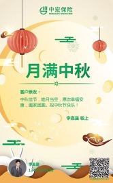 china-marketing-blog-mid-autumn-festival-2019-manulife-sinochem