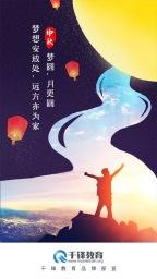 china-marketing-blog-mid-autumn-festival-2019-mobiletrain