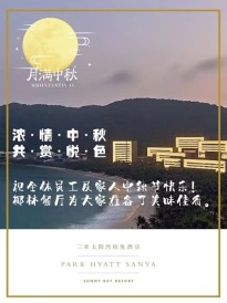 china-marketing-blog-mid-autumn-festival-2019-park-hyatt-sanya