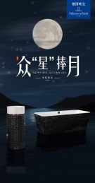china-marketing-blog-mid-autumn-festival-2019-park-villeroy-boch
