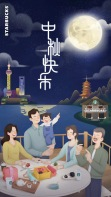 china-marketing-blog-mid-autumn-festival-2019-starbucks