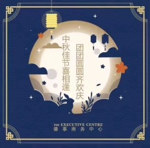 china-marketing-blog-mid-autumn-festival-2019-the-executive-centre