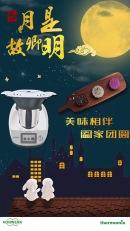 china-marketing-blog-mid-autumn-festival-2019-thermomix