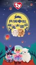 china-marketing-blog-mid-autumn-festival-2019-ty
