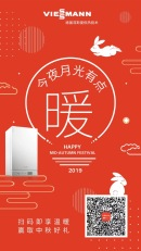 china-marketing-blog-mid-autumn-festival-2019-viessmann