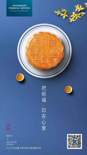 china-marketing-blog-mid-autumn-festival-2019-volkswagen-financial-services