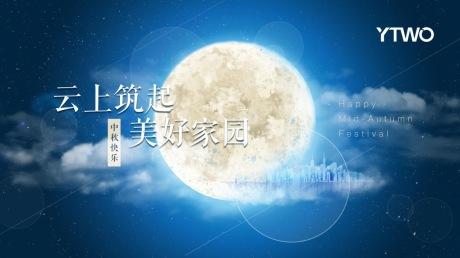 china-marketing-blog-mid-autumn-festival-2019-ytwo