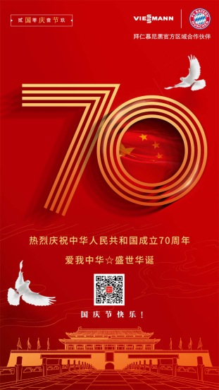 china-70-national-day-viessmann