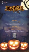 china-marketing-blog-halloween-2019-galacy-bistro