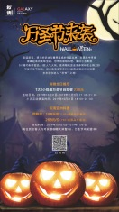 china-marketing-blog-halloween-2019-galacy-bistro