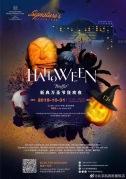 china-marketing-blog-halloween-2019-kempinski