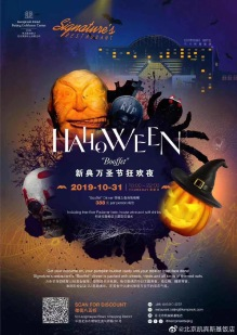 china-marketing-blog-halloween-2019-kempinski