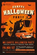 china-marketing-blog-halloween-2019-mg-carffe