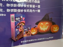 china-marketing-blog-halloween-2019-milka