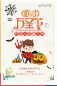 china-marketing-blog-halloween-2019-ray-co