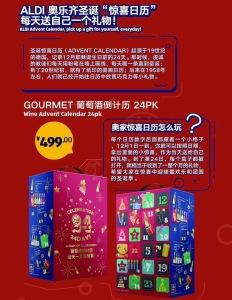 china-marketing-blog-aldi-advent-calendar