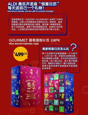 china-marketing-blog-aldi-advent-calendar