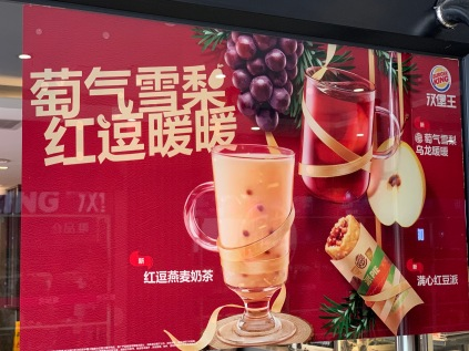 china-marketing-blog-christmas-2019-burger-king