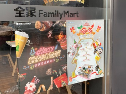 china-marketing-blog-christmas-2019-family-mart