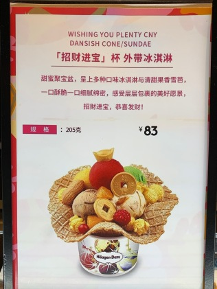 china-marketing-blog-häagen-dazs-christmas-2019-1