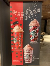 china-marketing-blog-merry-coffee