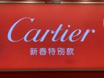 china-marketing-blog-cartier-banner