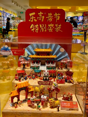 china-marketing-blog-lego-cny-festival-series