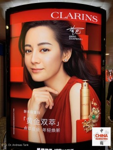 china-marketing-blog-chinese-new-year-rat-clarins-double-serum