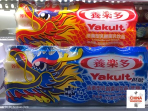 china-marketing-blog-chinese-new-year-rat-yakult
