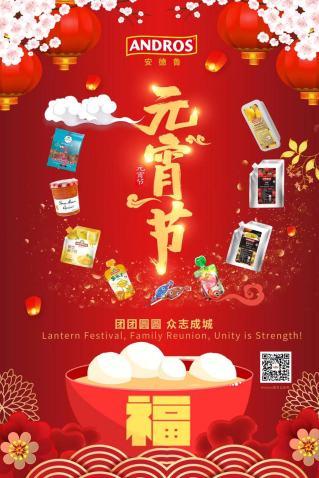 china-marketing-blog-lantern-festival-2020-andros