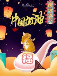 china-marketing-blog-lantern-festival-2020-rosenthal