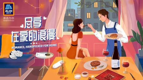 china-marketing-blog-valentines-day-2020-aldi-china