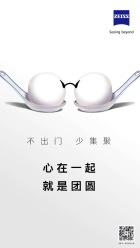 china-marketing-blog-villeroy-boch-cny-lantern-festival-zeiss